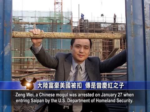 【禁闻】大陆富豪美国被扣 传是曾庆红之子
