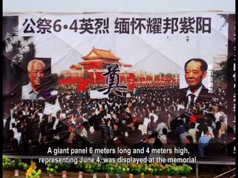 【禁闻】纪念六四25周年 中国民间举行公祭