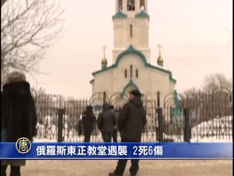 俄罗斯东正教堂遇袭 2死6伤