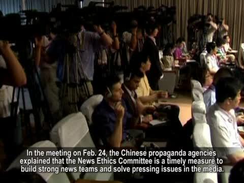 【禁闻】加强新闻监管 中共扩增道德委员会