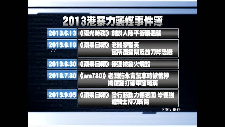香港明报前总编遭砍 台湾忧媒体环境