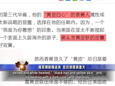 【禁闻】骆家辉辞职返美 官民态度两重天