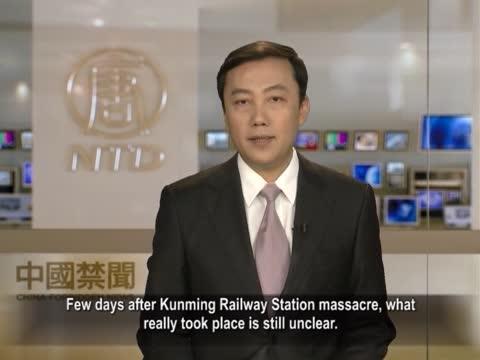 【禁闻】美媒:昆明事件与和田宗教镇压有关