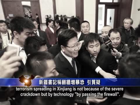 【禁闻】新疆书记称翻墙增暴恐 引质疑
