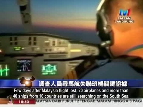 【禁闻】调查人员搜寻马航失联班机最关键证据
