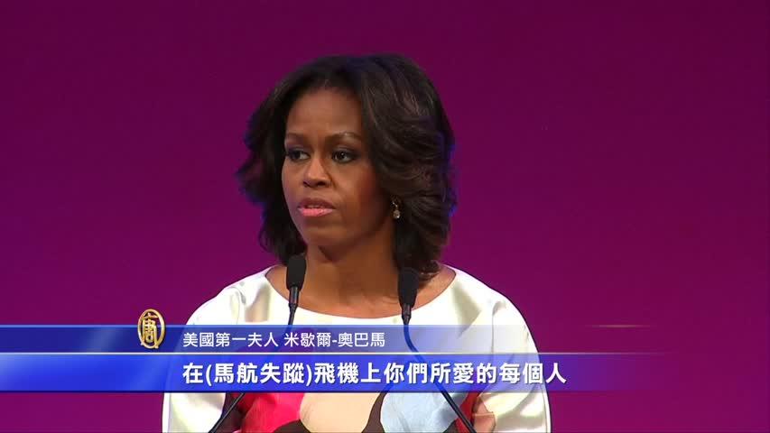 米歇尔奥巴马:倾听公民 国家更强大