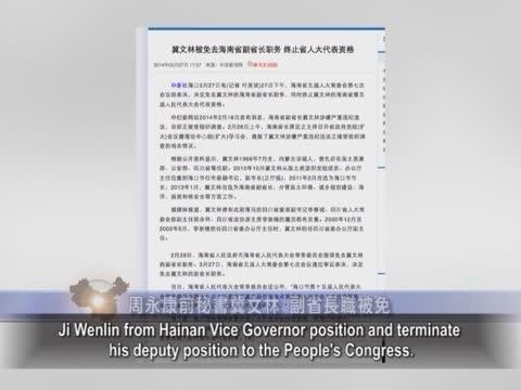 【禁闻】周永康前秘书冀文林 副省长职被免