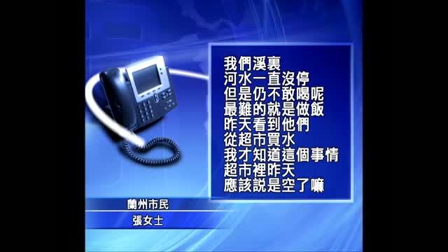 原油洩漏 中國蘭州自來水苯超標20倍