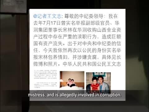 【禁聞】兩次舉報兩次否認 宋林終被調查