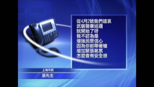 上海警察配槍巡邏 民增治安信心?