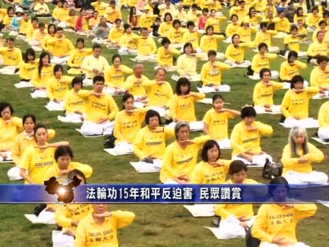 【禁闻】法轮功15年和平反迫害 民众赞赏
