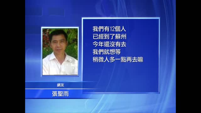 林昭遇害46周年 网友苏州祭奠英灵