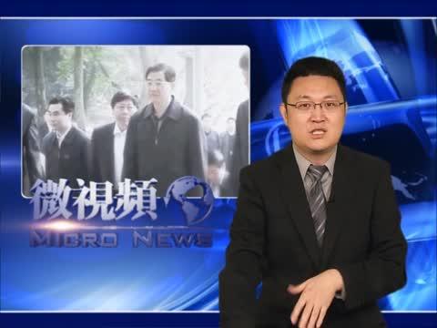 【微视频】胡锦涛亮相倒逼周永康案