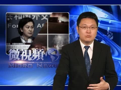 【微视频】越南排华 中共文宣军队大骗局