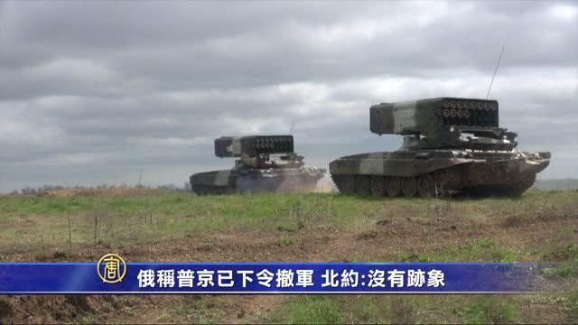 俄称普京已下令撤军 北约:没有迹象