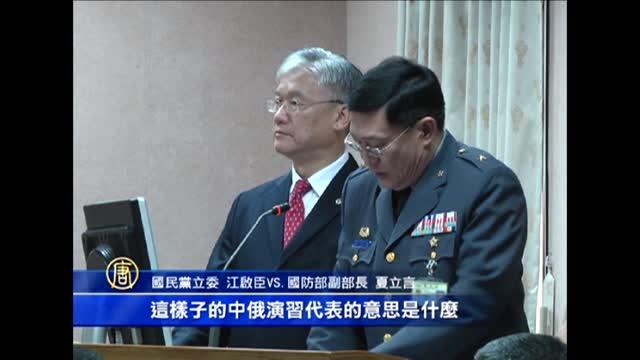 中俄将军演 台拟开放中国船路过受抨击