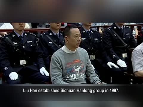 【禁闻】刘汉案一项漏罪 或让中共遭遇大麻烦