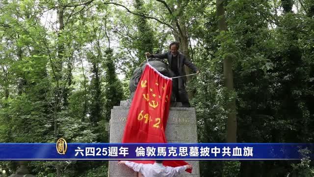 六四25周年 伦敦马克思墓披中共血旗