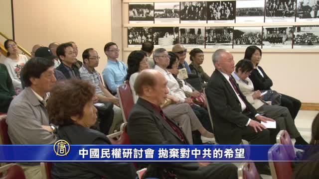 中国民权研讨会 抛弃对中共的希望