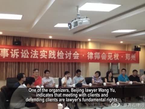 【禁闻】违法打压成常态 维权律师抗争升级