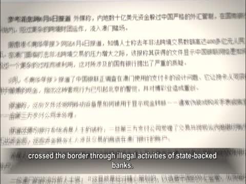 【禁聞】大量資金非法流入澳門賭場