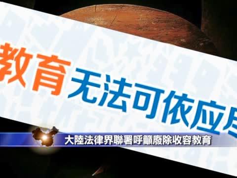 【禁聞】大陸法律界聯署呼籲廢除收容教育