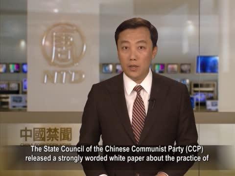 【禁聞】北京首發白皮書 港人指威脅爭普選