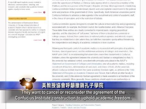 【禁聞】美教授協會呼籲撤銷孔子學院