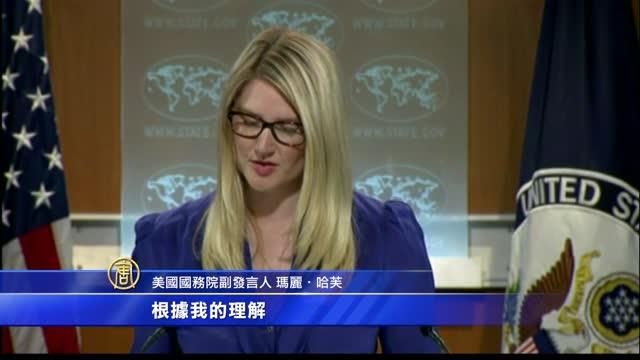 美國國務院副發言人回答本臺記者有關香港普選提問