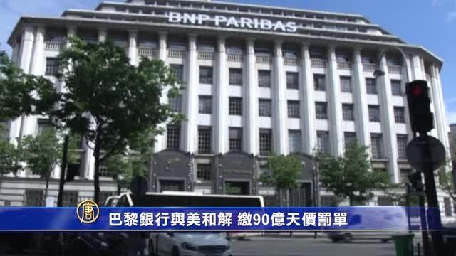 巴黎銀行與美和解  繳90億天價罰單