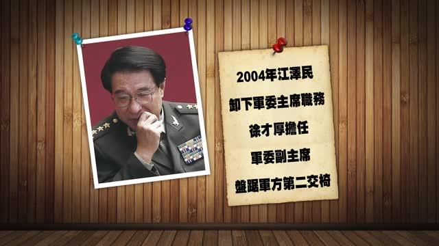 军头徐才厚落马 北京沸水煮〝面〞?