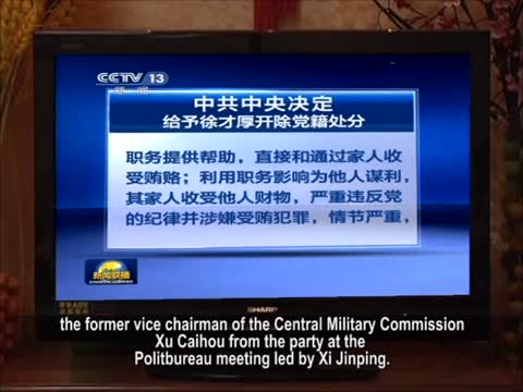 【禁闻】中共江派4老虎被开除党 移送司法