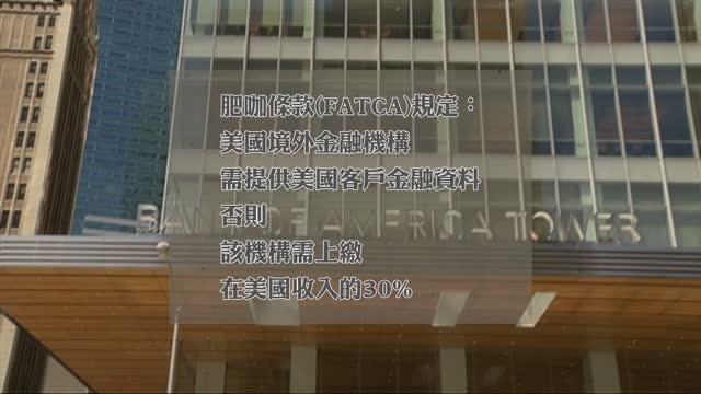 中國貪官怕「肥咖」?專家:未必