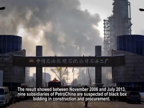 【禁聞】揭中石油招標黑箱 周案還在收緊