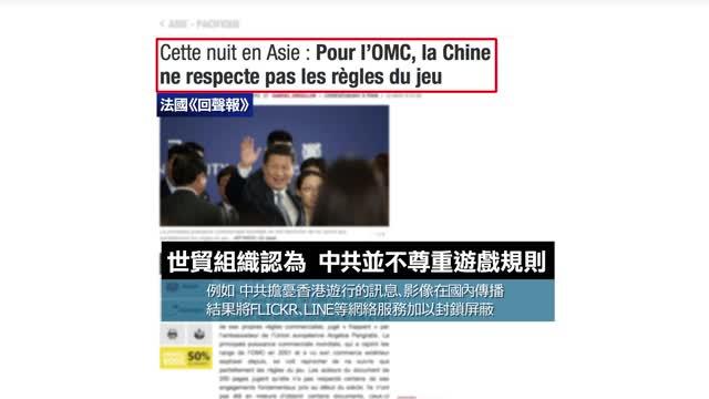 7月4日全球看中國