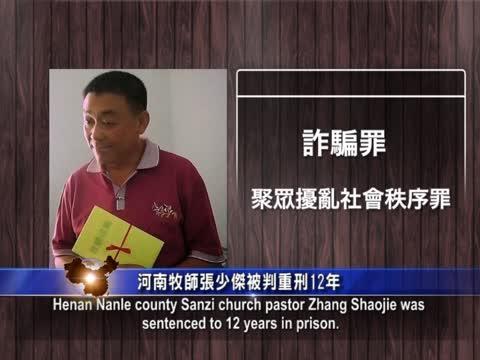 【禁聞】河南牧師張少傑被判重刑12年
