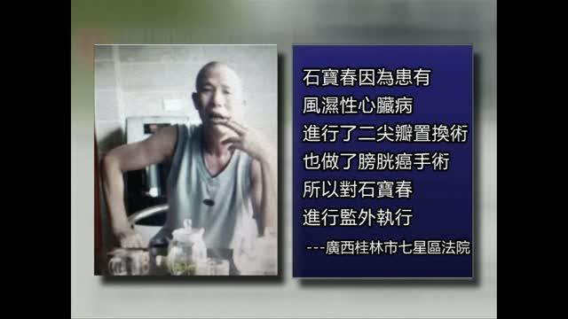 獲刑十年未坐一天牢 中共官員常態