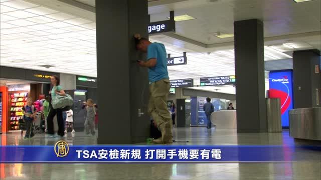 TSA安檢新規 打開手機要有電
