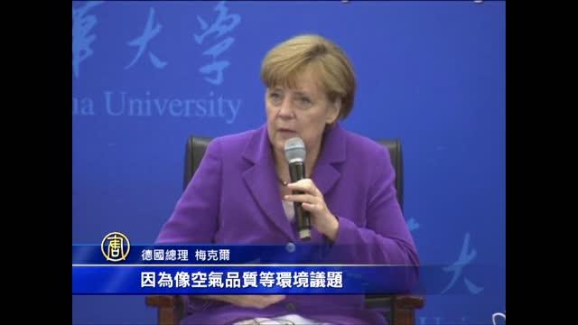 默克爾訪陸最後一站 北京清華大學談人權