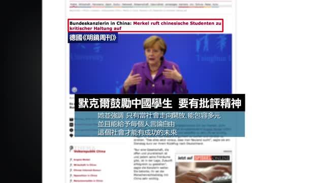 7月8日全球看中國