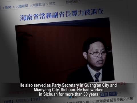 【禁聞】海南副省長譚力被查 劍指江澤民?