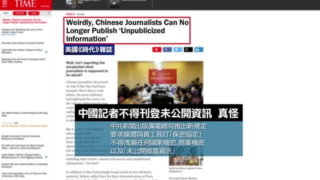 7月9日全球看中國