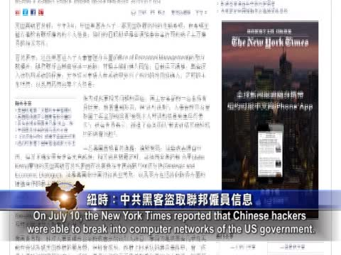 【禁聞】紐時:中共黑客盜取聯邦僱員信息
