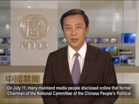 【禁聞】網路瘋傳賈慶林被抓