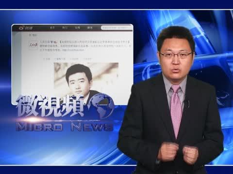 【微視頻】芮成鋼被抓 董卿跑路?