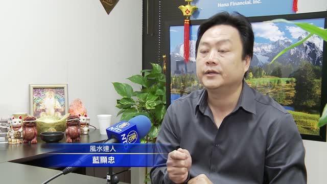 迎合中國買家 南加再掀風水熱(下)