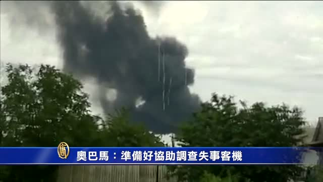 美拟协助调查马航坠毁客机