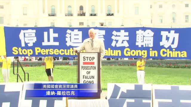 美重量級議員:共產主義的殘渣進入了中國