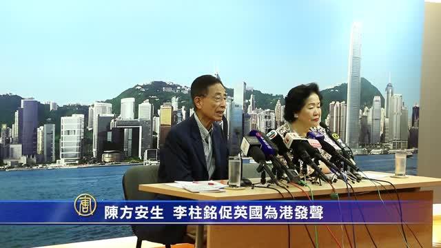 陳方安生李柱銘促英國為港發聲