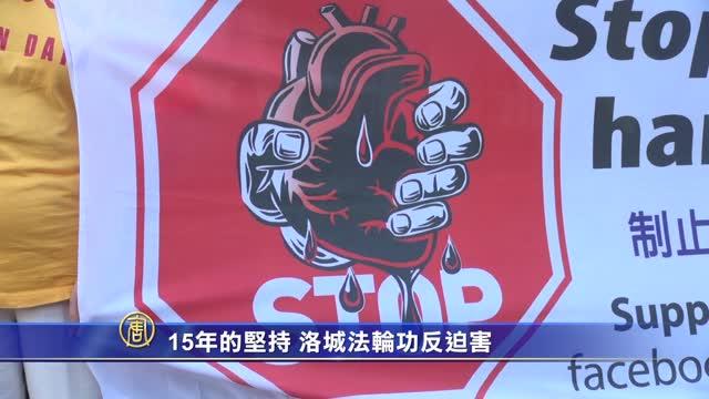 反迫害15年 洛城法轮功学员中领馆集会